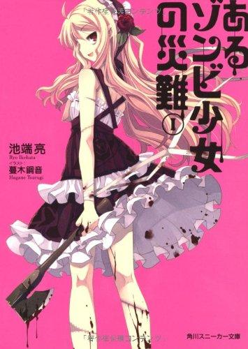 I calamity of a zombie girl (Kadokawa Sneaker Bunko) (2012) ISBN: 4041003490 [Japanese Import]