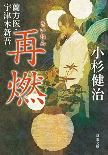 蘭方医・宇津木新吾(9)-再燃 (双葉文庫)