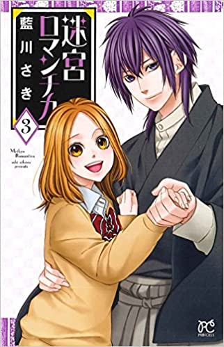 迷宮ロマンチカ(3)(完結)(プリン...
