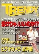 日経 TRENDY (トレンディ) 2008年 05月号 [雑誌]