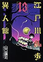 江戸川乱歩異人館(完)(13) / 山口譲司の商品画像