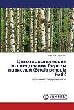 Tsitoekologicheskie Issledovaniya Berezy Povisloy, Baranova Tat'yana, 3659142727