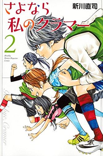 さよなら私のクラマー(2) (講談社コミックス月刊マガジン)