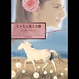 じゃじゃ馬と公爵 (ハーレクイン文庫)