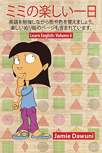 Amazon com: Mimi's Fun Day (Japanese) (Learn English Book 6