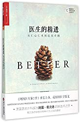 Complications: A Surgeon's Notes on an Imperfect Science (Chinese Edition)
