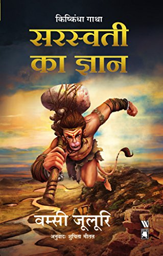 Saraswati ka Gyan (Saraswati's Intelligence - Hindi): Book 1 of the Kishkindha Chronicles (Hindi Edition)