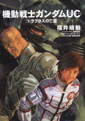 機動戦士ガンダムUC (5)    ラプラスの亡霊 (角川コミックス・エース (KCA189-6))