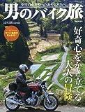 男のバイク旅 2016年 07 月号 [雑誌]: Girls Biker 増刊