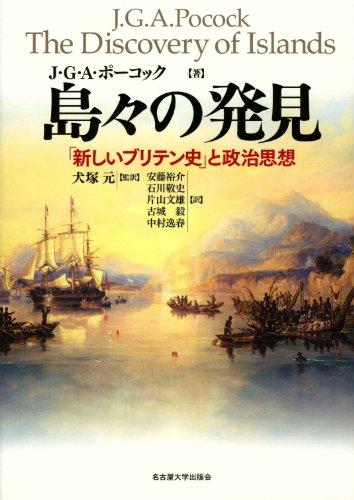 島々の発見―「新しいブリテン史」と政治思想―