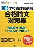 2018 学校管理職選考 合格論文対策集 (管理職選考合格対策シリーズNo.3)