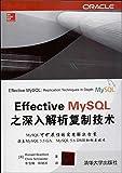 Effective MySQL之深入解析复制技术