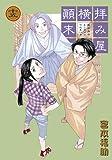 Amazon.co.jp: 拝み屋横丁顛末記 15巻 (IDコミックス ZERO-SUMコミックス): 宮本 福助: 本