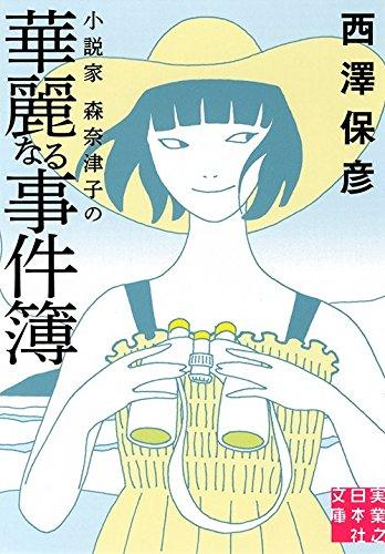 小説家 森奈津子の華麗なる事件簿 (実業之日本社文庫)