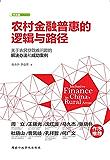 农村金融普惠的逻辑与路径 (中农服系列丛书)