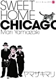 SWEET HOME CHICAGO(1) (ワイドKC Kiss)