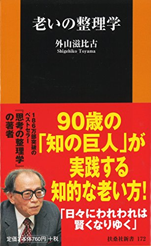 老いの整理学 (扶桑社新書)