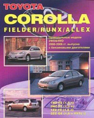 Toyota Corolla Fielder Runx Allex Pravorulnye modeli 2WD 4WD 2000 2006 gg vypuska s benzinovymi dvigatelyami 1NZ FE 1 5 l 2NZ FE 1 3 l 1ZZ FE 1 8 l 2ZZ GE 1 8n WTL i Ustroystvo tehnicheskoe obsluzhivanie i remont / Toyota Korolla/ Fildkr/Runks/Alleks. Pravorulnye modeli 2WD & 4WD 2000-2006 gg. vypuska (In Russian)