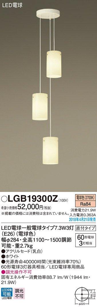 パナソニック 吹き抜け灯 LGB19300Z 直付タイプ ホワイト B07D11DD8K