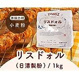 リスドォル(日清製粉)/1kg TOMIZ/cuoca(富澤商店) フランス/ハードパン用粉(準強力粉) 準強力小麦粉