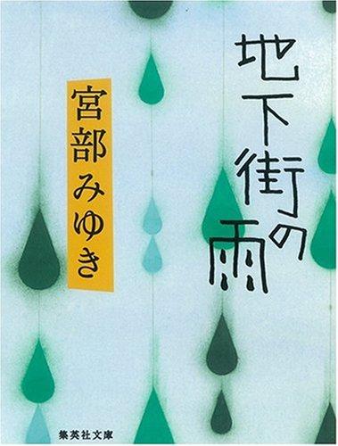 地下街の雨 (集英社文庫)