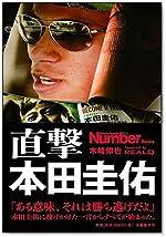 直撃 本田圭佑 (Sports Graphic Number) 単行本(ソフトカバー)