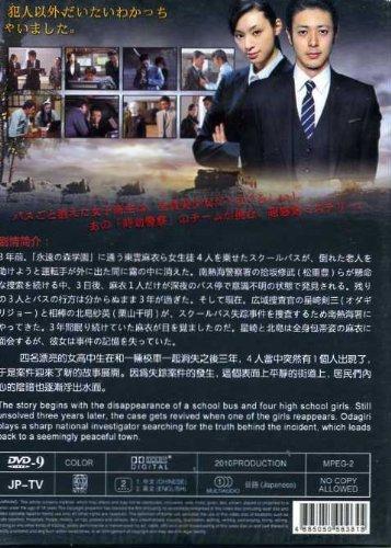 2010 Japanese Drama: Atami No Sousakan w/ Eng Sub
