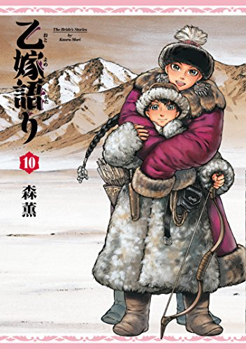 乙嫁語り 10巻 (ハルタコミックス)