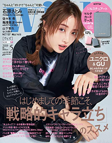 with 2019年5月号 画像 A
