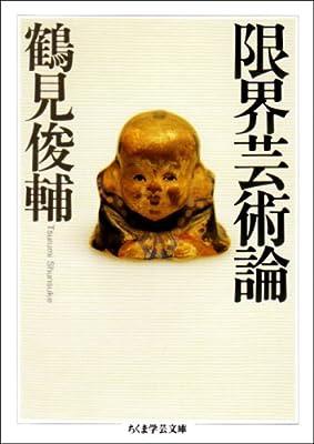 限界芸術論 (ちくま学芸文庫) | 鶴見 俊輔 |本 | 通販 | Amazon