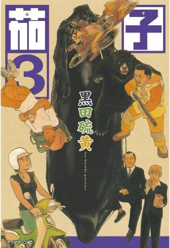 茄子(3) (アフタヌーンKC (314))