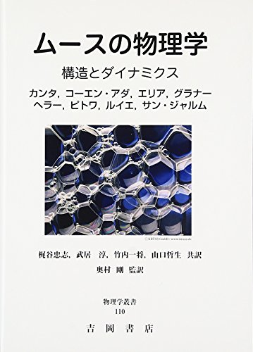 ムースの物理学:構造とダイナミクス (物理学叢書 110)