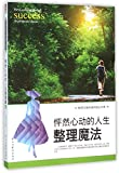img - for Impressive Life Management Magic (Chinese Edition) book / textbook / text book