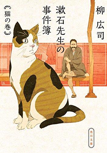 漱石先生の事件簿 猫の巻 (角川文庫)