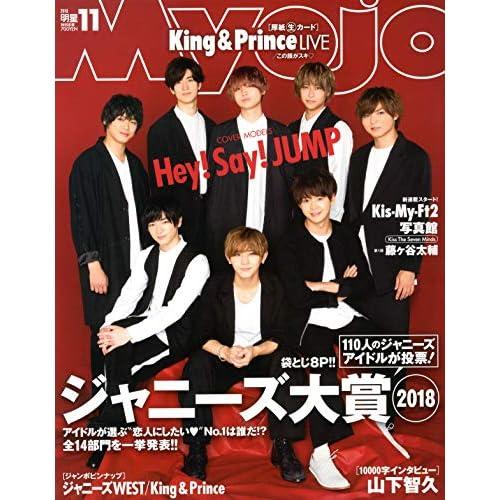 Myojo 2018年11月号 表紙画像