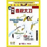 Chen Style Tai Chi Quan -Spring and Autumn Falchion - Chen Zhenglei DVD