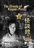 The Ghosts of Kagami Pond (Kaidan Kagami-ga-fuchi) (HD Mastered /eng. subs) 1959