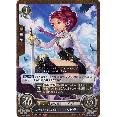 Fire Emblem Cipher B18-017 N Brigit's Granddaughter Petra: Toys & Games