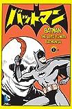 Batman - The Jiro Kuwata Batmanga, , 140125277X