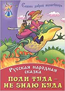 Podi tuda - ne znayu kuda: Author: 9789851707740: Amazon
