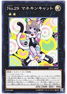 Traptrix Sera Yu-Gi-Oh LVP2-JP061 **Super Rare** Japanese