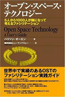 Amazon.co.jp: オープン・スペース・テクノロジー ~5人から1000人が輪 ...