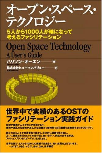 オープン・スペース・テクノロジー ~5人から1000人が輪になって考えるファシリテーション~