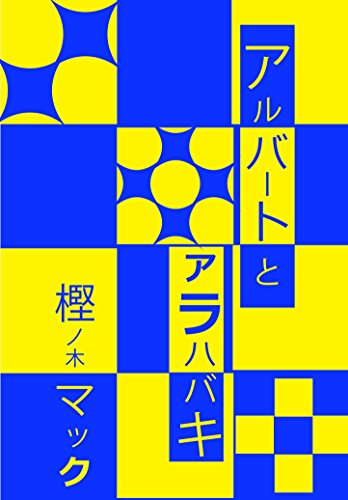 Albert and Arahabaki (MacBooks) (Japanese Edition)