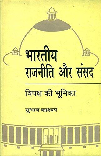 Bhartiya Rajneeti aur Sansad: Vipaksh Ki Bhoomika