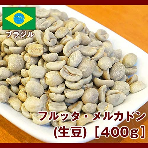 フルッタ・メルカドン 生豆 400g