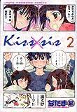 Kiss×sis(2) (KCデラックス ヤングマガジン)