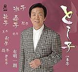 Ichiro Ariake - Toshiko [Japan CD] YZYM-15018