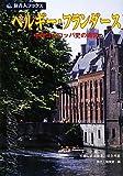 旅名人ブックス26 ベルギー・フランダース 第5版