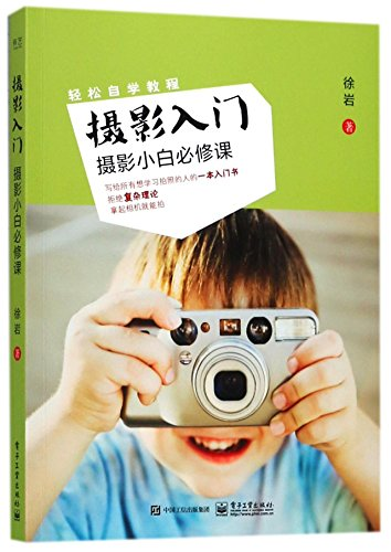 Introduction to Photography (The Compulsory Lesson for Beginners) (Chinese Edition)